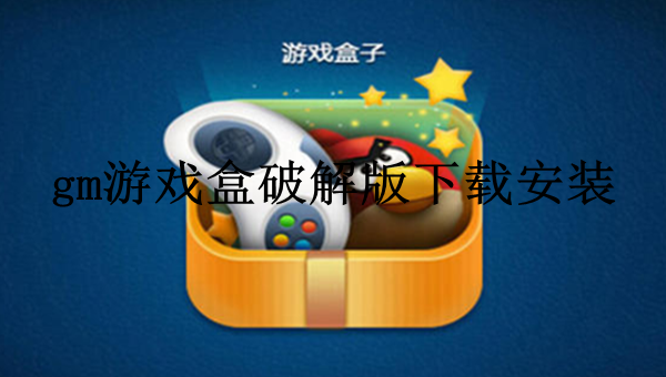 gm游戏盒破解版下载安装