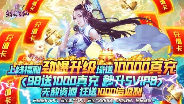 《剑羽飞仙(送10000真充)》视频分享:畅游最精彩的仙侠世界