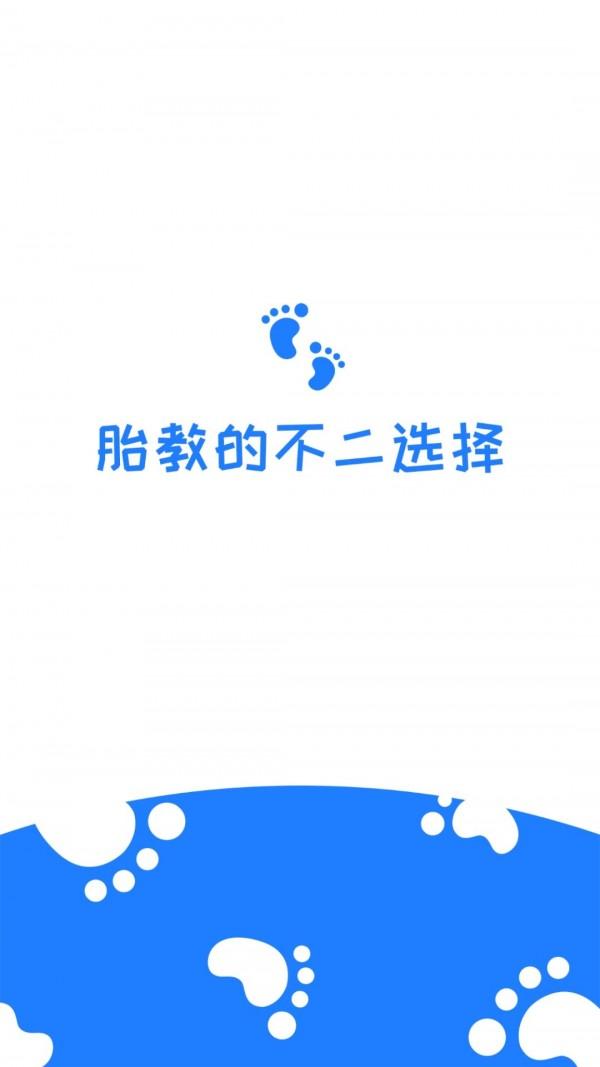 胎教助手软件截图