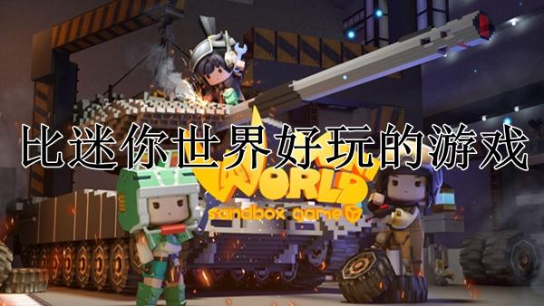 比迷你世界好玩的游戏