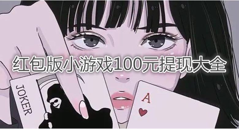 红包版小游戏100元提现大全