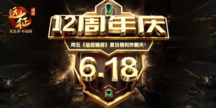 12周年庆典今日开测,《远征端游》夏日福利炸翻天!