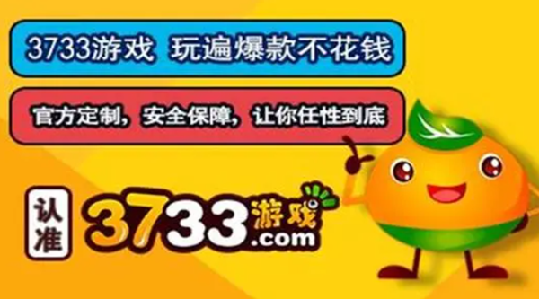 3733手游官网