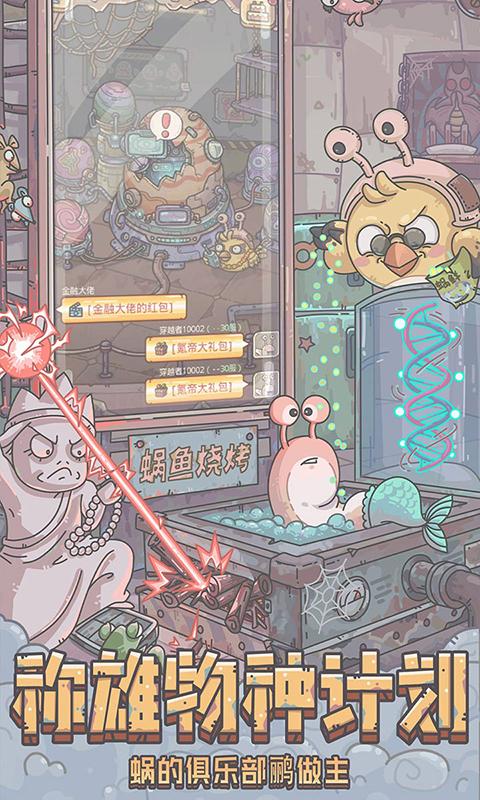 最强蜗牛游戏截图