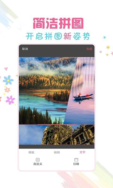 水印相机视频软件截图